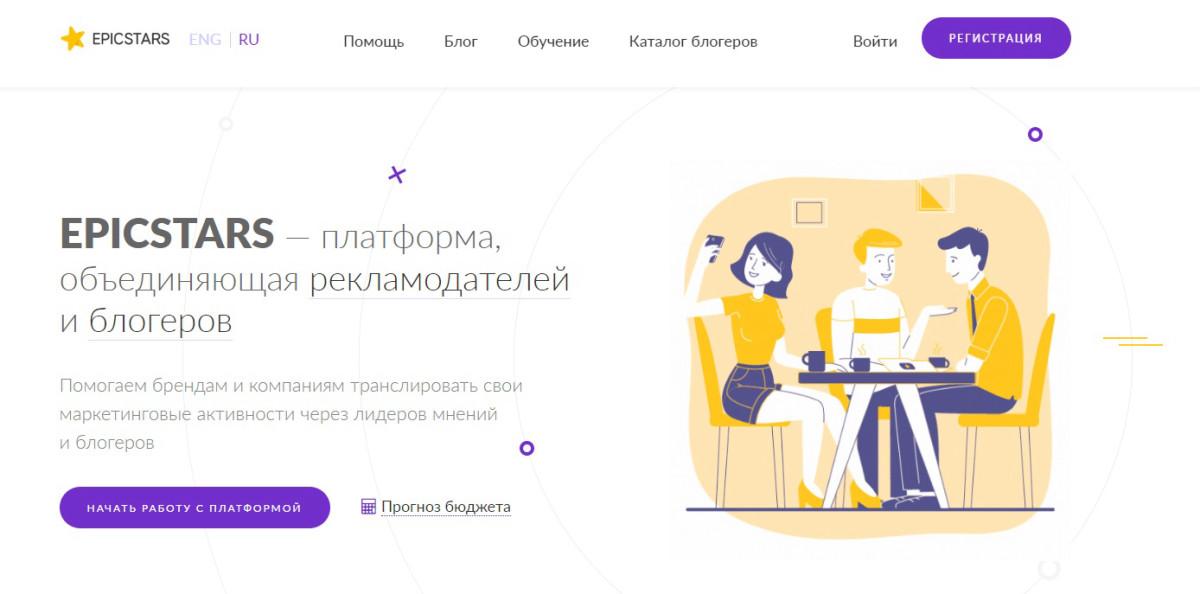 EpicStars – платформа объединяющая рекламодателей и блогеров