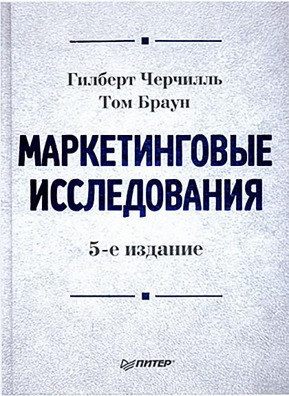 """Книга """"Маркетинговые исследования"""""""