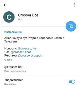 Телеграм-бот @crosserBot