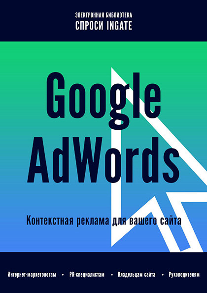 """Книга """"Google AdWords: контекстная реклама для вашего сайта"""""""