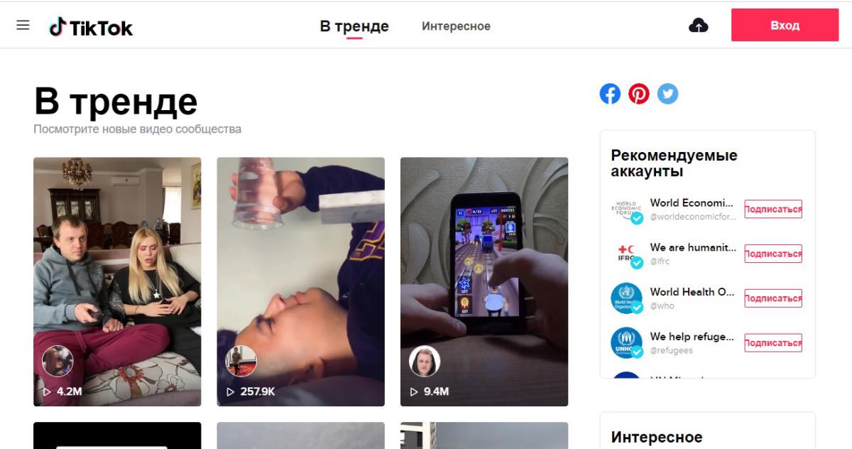 Официальный сайт TikTok – через него можно смотреть видео на ПК