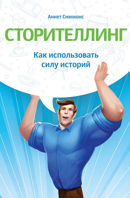 """Книга """"Сторителлинг. Как использовать силу историй"""""""