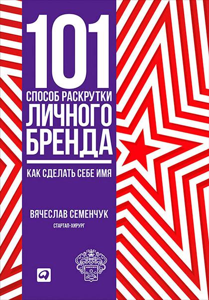 """Книга """"101 способ раскрутки личного бренда. Как сделать себе имя"""""""