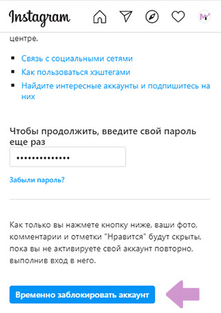 """Кнопка """"Временно отключить мой аккаунт"""" заморозит ваш аккаунт в Инстаграм"""