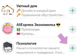 """Подписаться на канал в Яндекс.Мессенджере можно через кнопку """"+"""""""