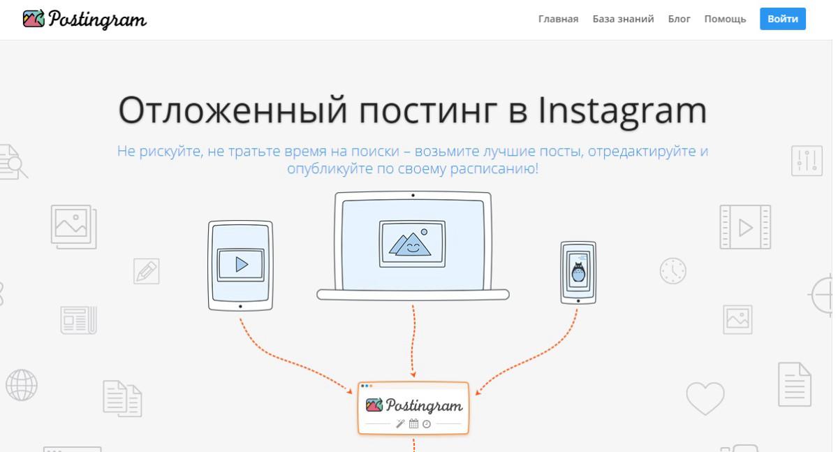 Postingram – отложенный постинг в Instagram