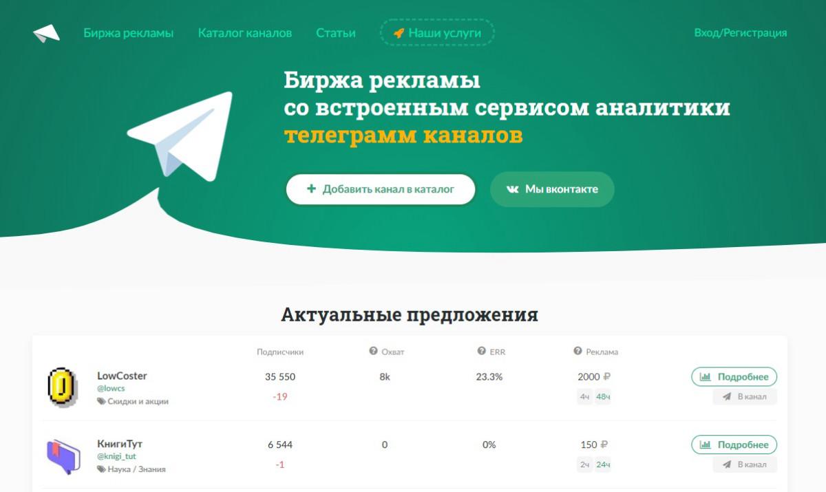 Telegrator – биржа рекламы со встроенным сервисом аналитики