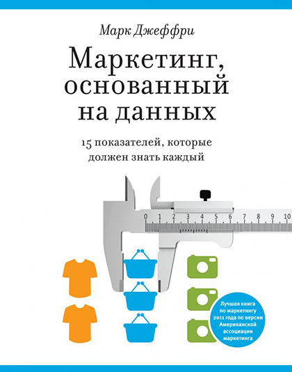 """Книга """"Маркетинг, основанный на данных. 15 ключевых показателей, которые должен знать каждый"""""""