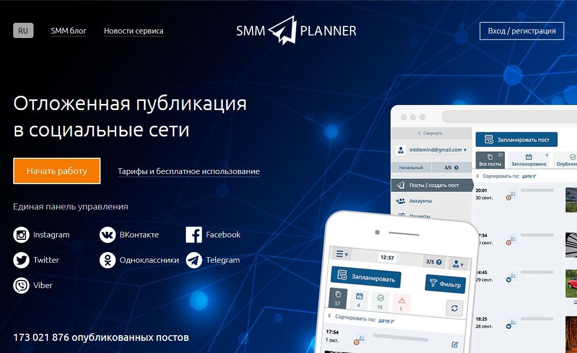 SMM planner – сервис отложенной публикации в соц. сети