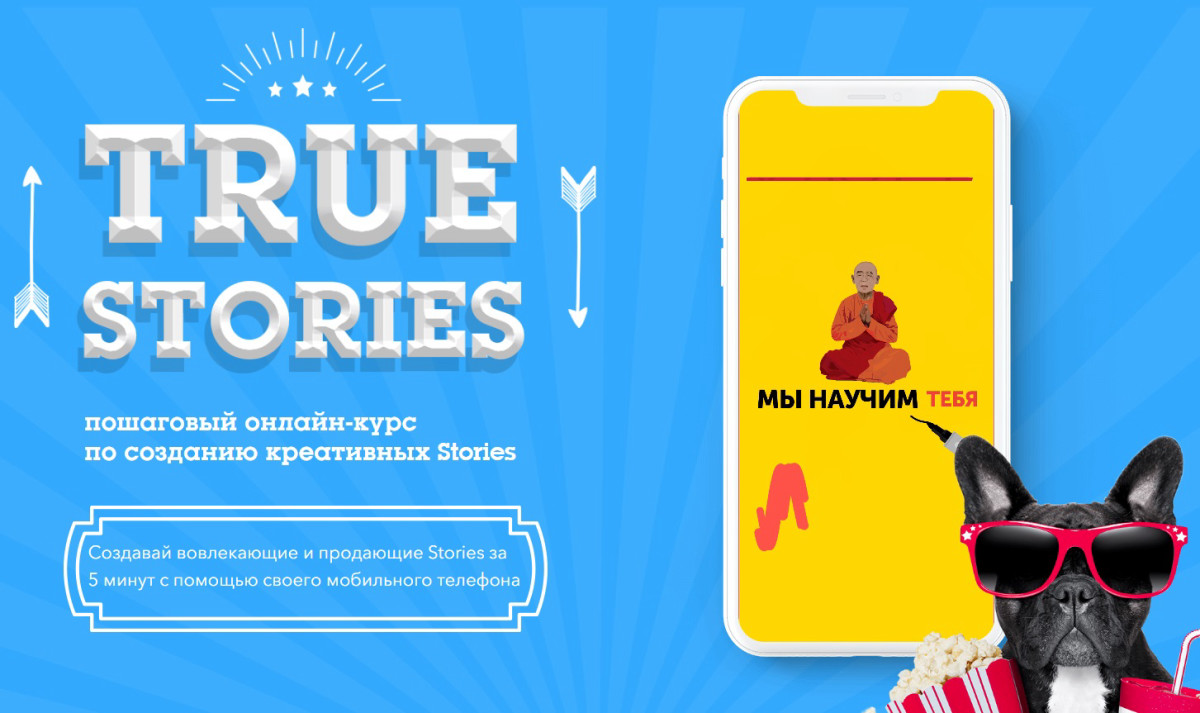 Онлайн-курс по созданию креативных Stories