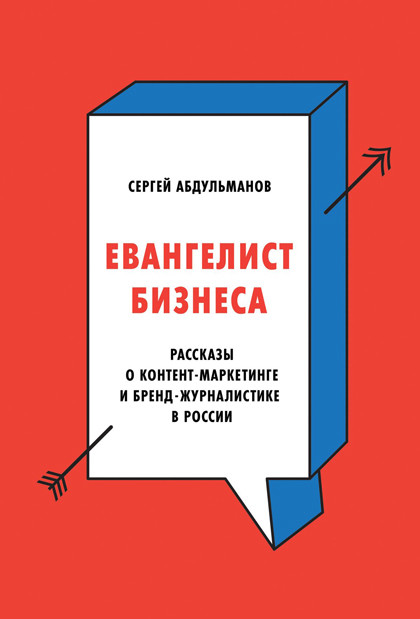 """Книга """"Евангелист бизнеса. Рассказы о контент-маркетинге и бренд-журналистике в России"""""""