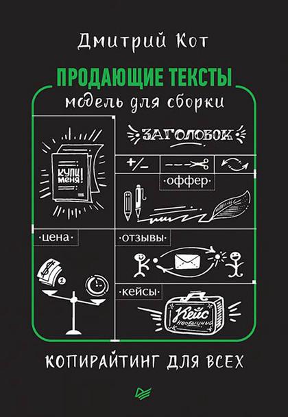 """Книга """"Продающие тексты. Модель для сборки. Копирайтинг для всех"""""""