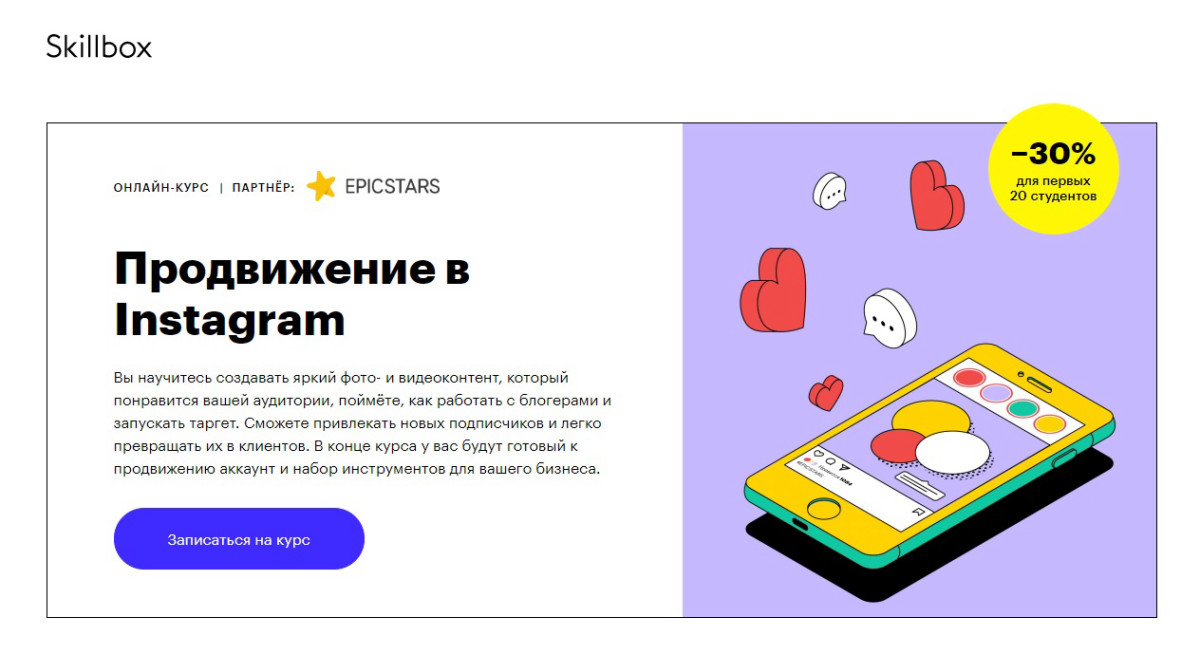 "Курс ""Продвижение в Инстаграм"" от Skillbox"