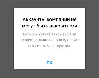 Для закрытия аккаунта компании, переведите его в личный аккаунт