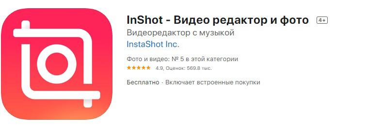 Видео и фото-редактор InShot