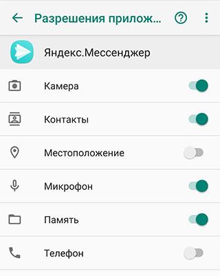 Настройка разрешений для Яндекс.Мессенджера