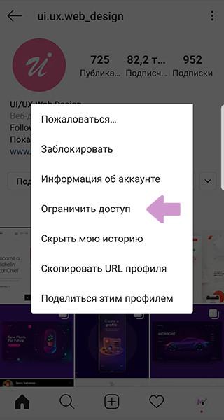 """""""Ограничить доступ"""" через профиль пользователя"""