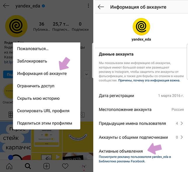 Оценить рекламную активность конкурента в Инстаграм можно в информации об аккаунте