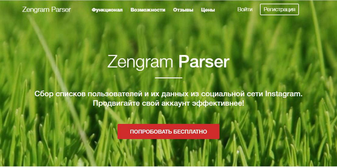 Сервис Zengram Parser