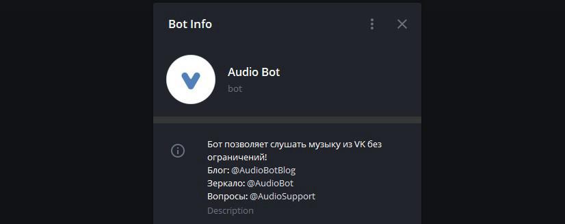 Слушать музыку из VK можно через бота @fmusbot