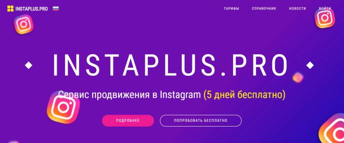 instaplus.pro - сервис для продвижения в Instagram