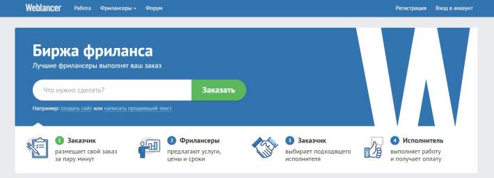 Биржа Weblancer - один из вариантов заработка СММ фрилансеру