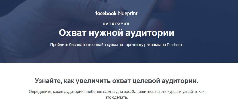 Бесплатный курс по Таргетингу от Facebook for business