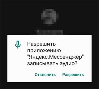 Запрос на разрешение записывать аудио в Яндекс.Мессенджере