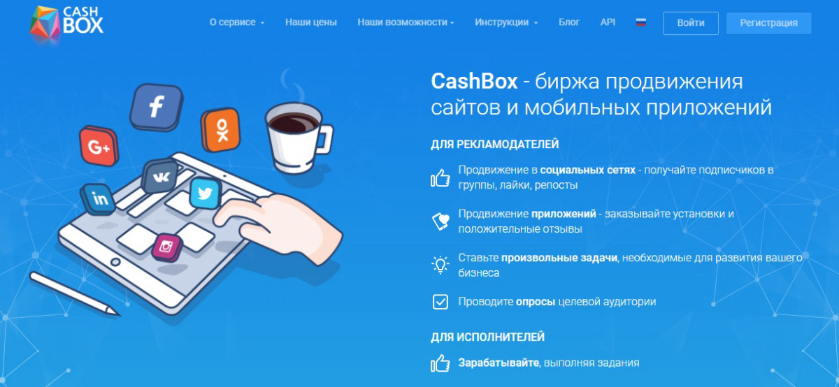 Cashbox - биржа продвижения сайтов и мобильных приложений