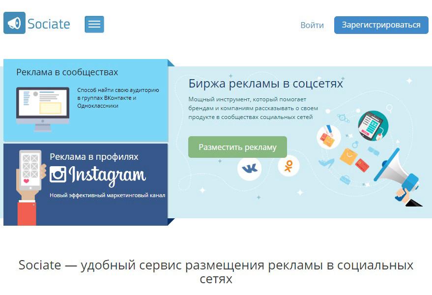 Sociate - биржа рекламы в соц. сетях