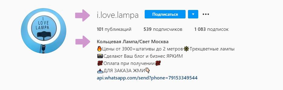 Пример удачного никнейма в Инстаграм – i.love.lampa. Не слишком длинный, отражает тематику, легко запомнить и легко набирать в поиске
