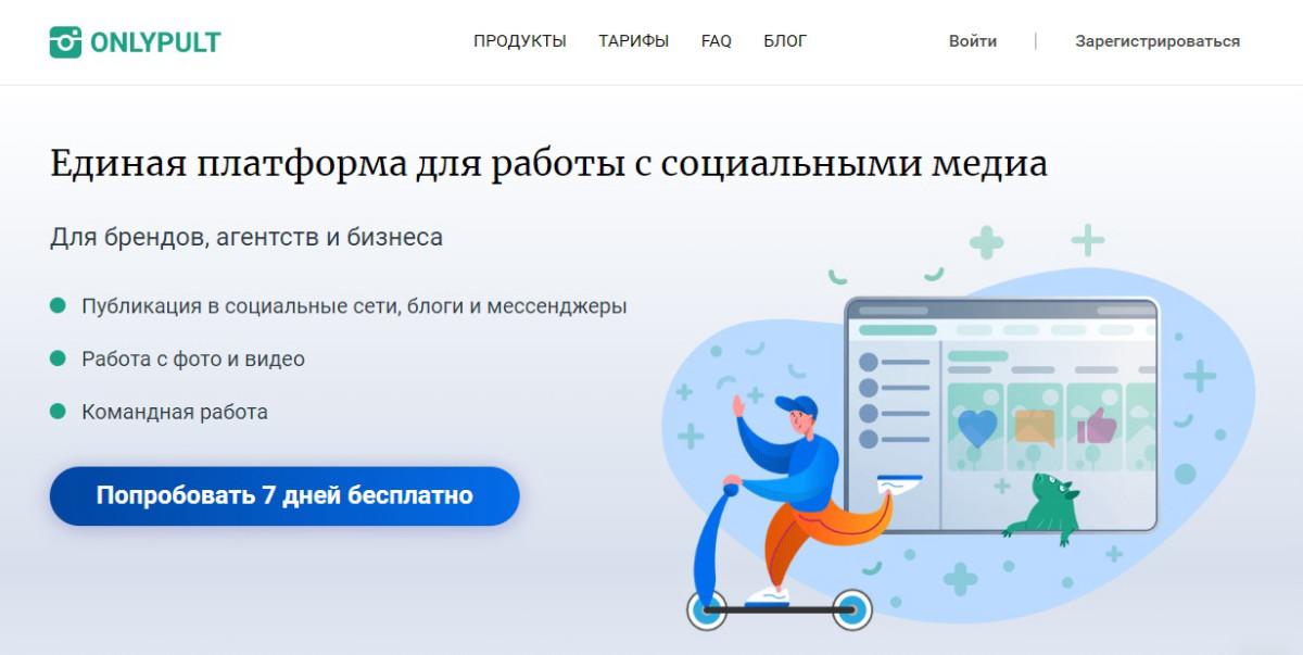 Onlypult – единая платформа для работы с соц. медиа с функцией публикации в соц. сети