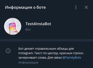 Телеграм-бот Text4InstaBot