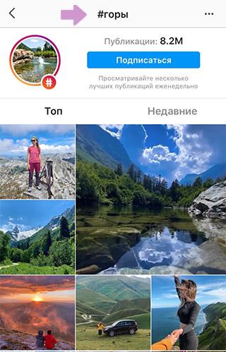 """Результат поиска в Инстаграм по хэштегу """"#горы"""""""