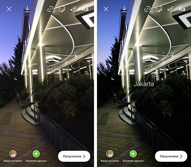 Инстаграм фильтр - Jakarta