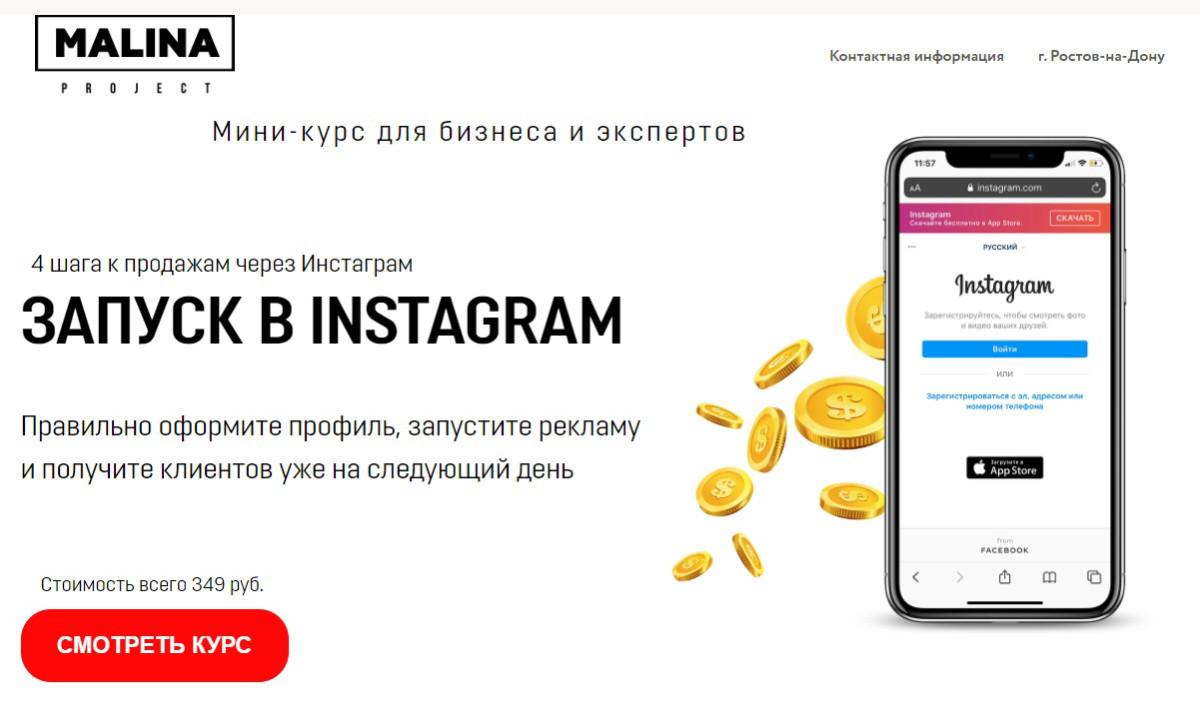 """Курс """"ЗАПУСК В INSTAGRAM"""" от MALINA project"""