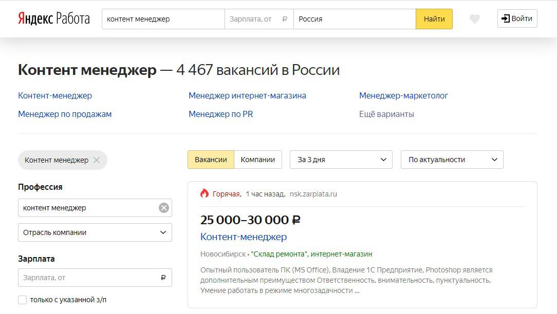 """Вакансии """"Контент менеджер"""" на Яндекс.Работа."""