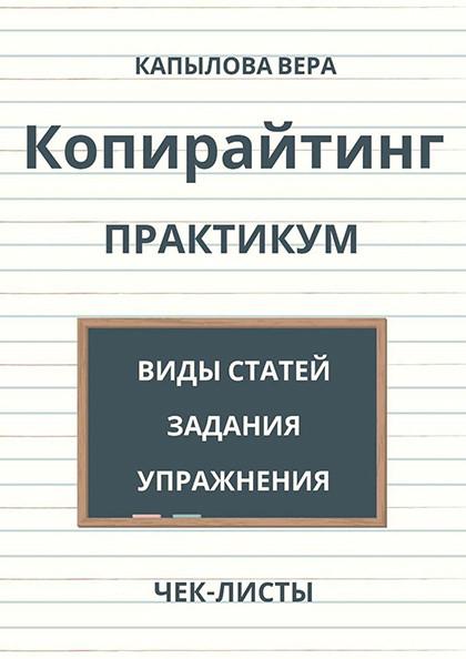 "Книга ""Копирайтинг. Практикум"""