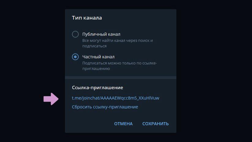 Так выглядит ссылка-приглашение на приватный канал в Телеграм