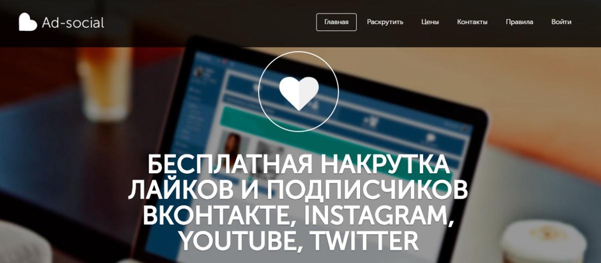 Сервис накрутки лайков и подписчиков Ad-social