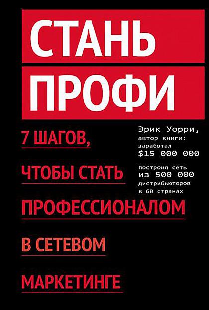 """Книга """"Стань профи. 7 шагов, чтобы стать профессионалом в сетевом маркетинге"""""""