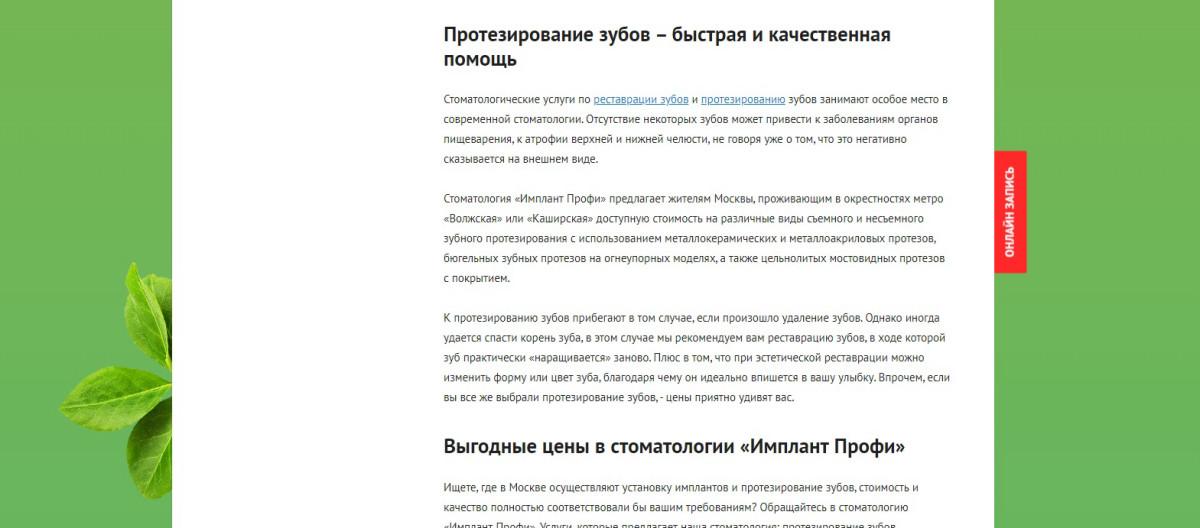 Текст-простыня на главной странице