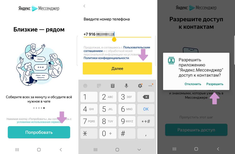 Процесс установки приложения Яндекс.Мессенджер