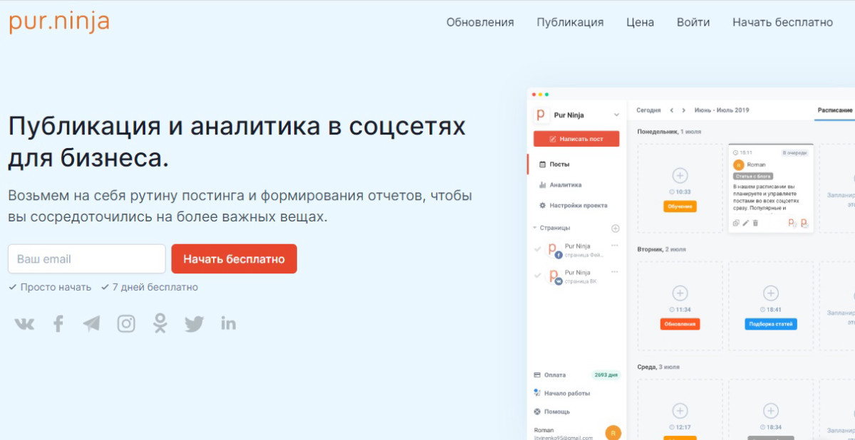 Сервис публикации и аналитики в соц. сетях – Pur Ninja