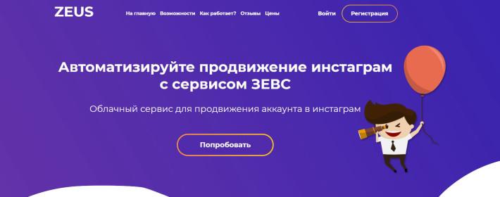 ZEUS - сервис для автоматизации продвижения в Инстаграм