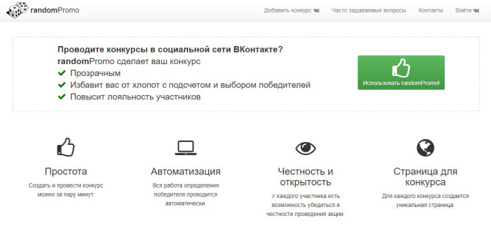 randompromo.ru