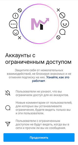 """Функция """"Ограниченный доступ"""" позволит отгородиться от """"активности"""" выбранных подписчиков"""