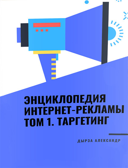 "Книга ""Энциклопедия интернет-рекламы Том 1. Таргетинг"""