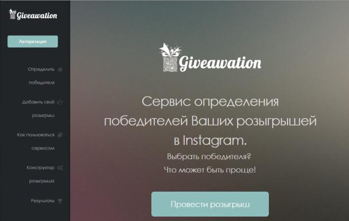 giveawation.com - сервис определения победителей розыгрышей в Instagram
