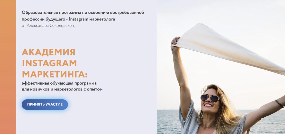 """Курс """"Instagram-Маркетолог"""" от А. Соколовского"""